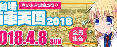 bn_tengoku2018
