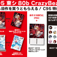 C95特典情報_s