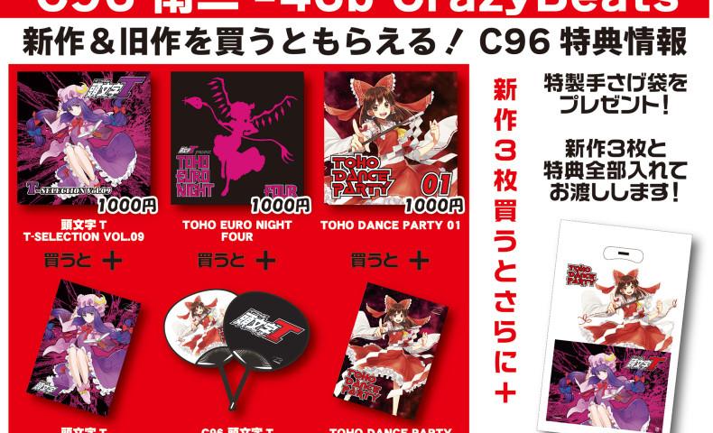 C96特典情報_2000